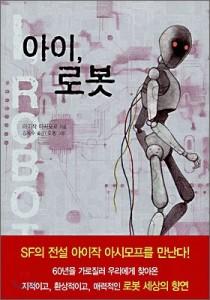 S2E02-2.아이로봇