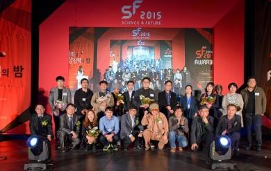 SF2015-SF어워드