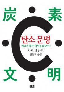 6.탄소문명
