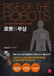 S2E03-2.로봇의부상