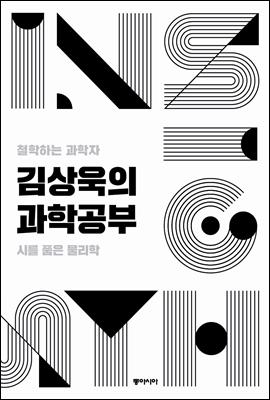 S2E05-1.김상욱의과학공부