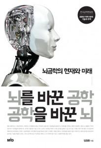 S3E03-1.뇌를바꾼공학공학을바꾼뇌