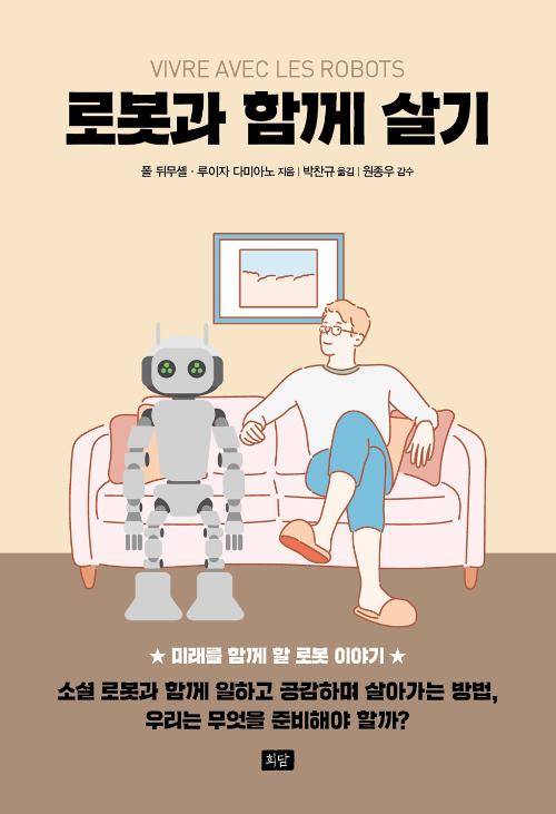 <로봇과 함께 살기> 도서 증정 이벤트