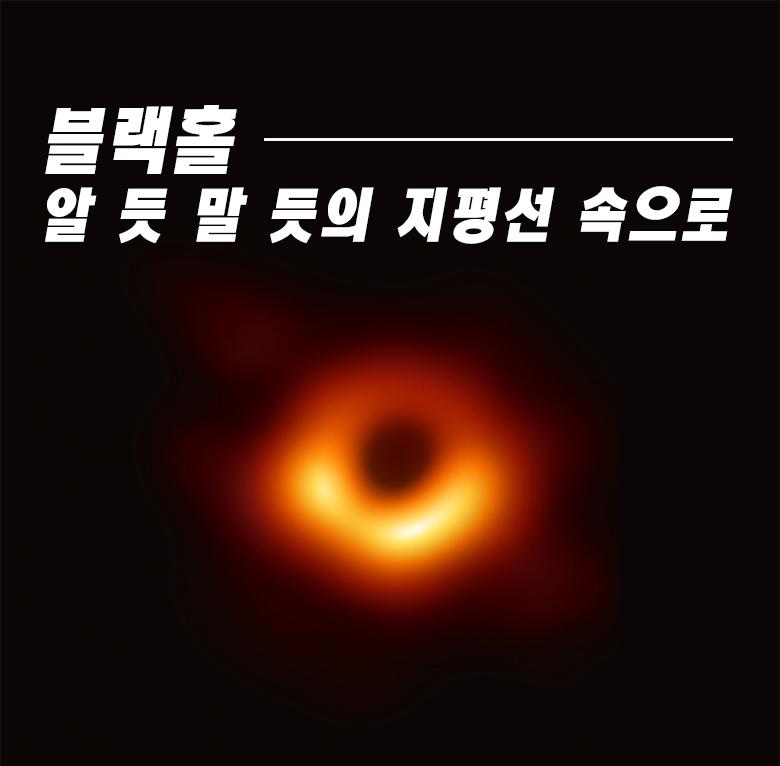 [행사] 블랙홀,  알듯 말듯의 지평선 속으로