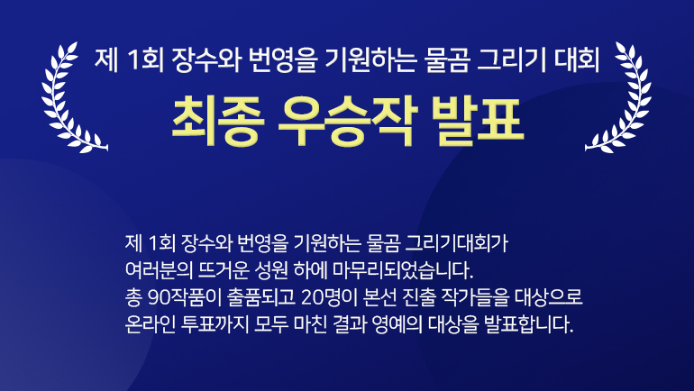 제 1회 장수와 번영을 기원하는 물곰 그리기 대회 <최종 우승작 발표>